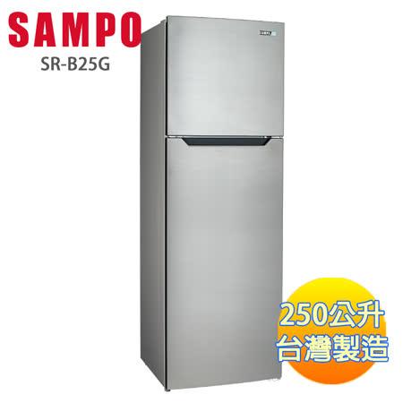 聲寶 250L  雙門電冰箱