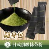 媒體狂報【台灣茶人】日式頂級抹茶粉18包(隨身包系列)