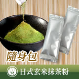 媒體狂報【台灣茶人】日式玄米抹茶粉18包(隨身包系列)