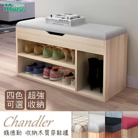 IHouse- 錢德勒收納木質穿鞋椅