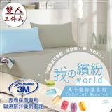 【CERES】繽紛馬卡龍3M吸濕排汗專利 雙人三件式床包組 天藍/淺灰