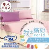 【CERES】繽紛馬卡龍3M吸濕排汗專利 雙人三件式床包組 紫/粉紅
