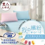 【CERES】繽紛馬卡龍3M吸濕排汗專利 雙人三件式床包組 粉紅/粉藍