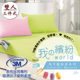 【CERES】繽紛馬卡龍3M吸濕排汗專利 雙人三件式床包組 粉紅/淺綠