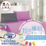 【CERES】繽紛馬卡龍3M吸濕排汗專利 雙人三件式床包組 鐵灰/紫
