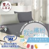 【CERES】繽紛馬卡龍3M吸濕排汗專利 雙人三件式床包組 淺灰/鐵灰