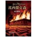 波西傑克森(4):迷宮戰場