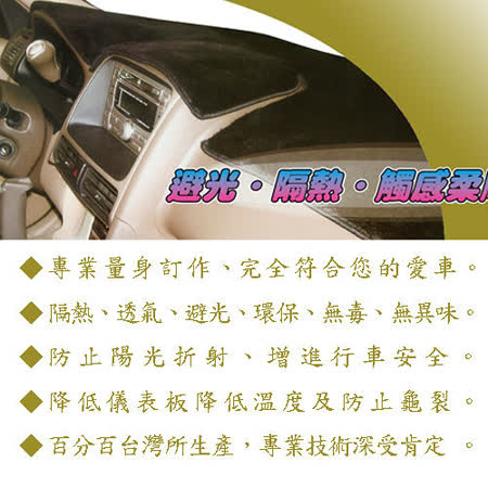 NISSAN(裕隆)QRV、QUEST、MURANO 專用加大麂皮儀表板避光墊 (黑色)