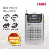 SAMPO聲寶 收音機 AK-W910AL