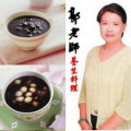 【郭老師】養生綜合甜湯組( 紫米桂圓x2+紫米蓮子x2)
