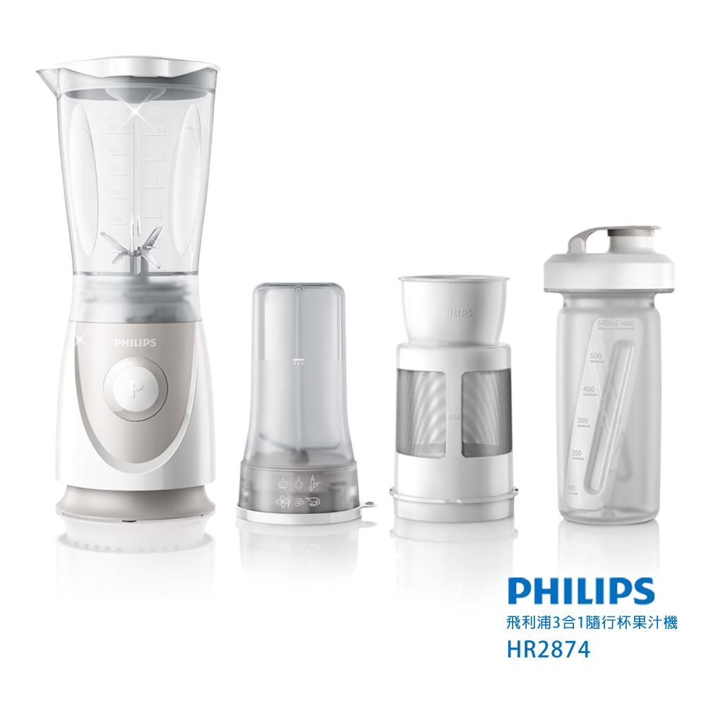 【飛利浦 PHILIPS】3合1隨行杯果汁機HR2874