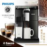 【飛利浦 PHILIPS】Saeco Coffee Switch All in 1全自動義式咖啡機 (HD8847)