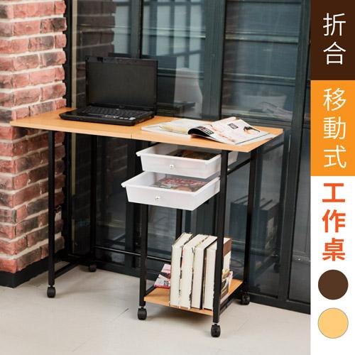 便利生活 多功能折合收納桌