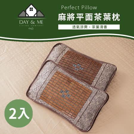 Day&Me 麻將平面茶葉枕(2入)