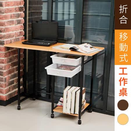 多功能 經典折合收納桌