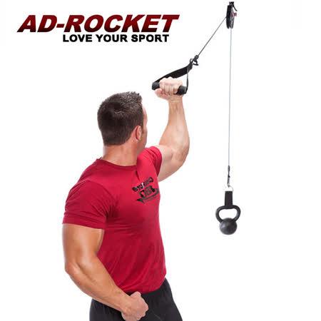 AD-ROCKET 核心肌群懸吊訓練器