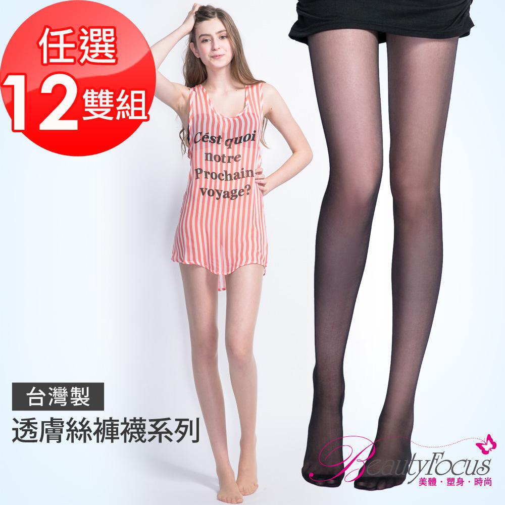 【BeautyFocus】(任選12雙)台灣製透膚絲褲襪系列