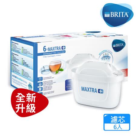 德國BRITA MAXTRA Plus 6入濾芯