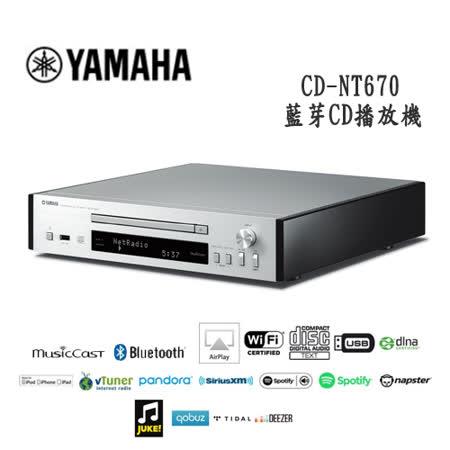 YAMAHA CD-NT670 CD播放機 台灣公司貨