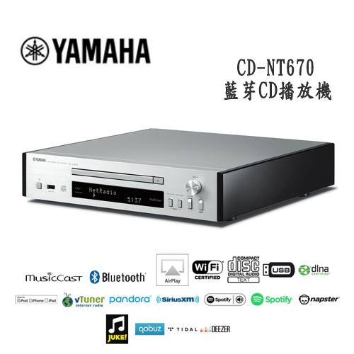 ★結帳享折扣★ YAMAHA CD-NT670 CD播放機 支援網路+藍芽