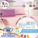 【CERES】繽紛馬卡龍3M吸濕排汗專利 雙人三件式床包組-多色任選