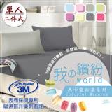 【CERES】繽紛馬卡龍3M吸濕排汗專利 單人二件式床包組-多色任選