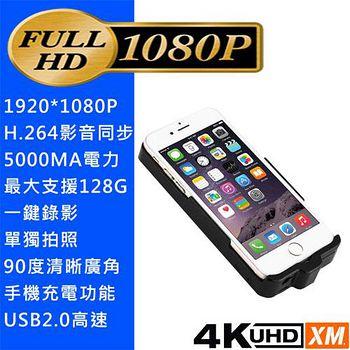 米家 【1080P+2K畫質+充電功能】IPHONE6 7 手機殼 針孔攝影機 手機充電器 行動電源 微型攝影機 監視器 2K畫素-1080P