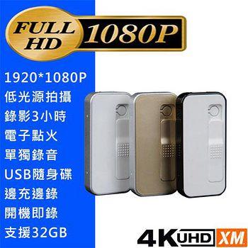 米家 【1080P/錄影3小時/錄音6小時/可點煙】名片型 打火機 針孔攝影機 微型攝影機 密錄器 監視器 遙控器 行動電源 300MAH