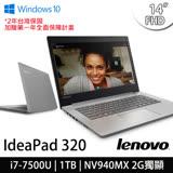 Lenovo IdeaPad 320 14吋FHD/ i7-7500U雙核心/NV 940MX 2G獨顯/4G/1TB/Win10 簡易效用筆電 灰(80XK001QTW)