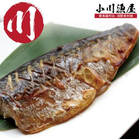 小川漁屋 大尺寸薄鹽挪威鯖魚5片