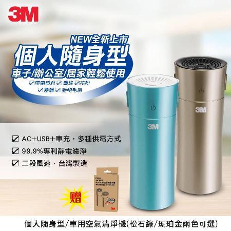 3M 淨呼吸個人 隨身型空氣清淨機