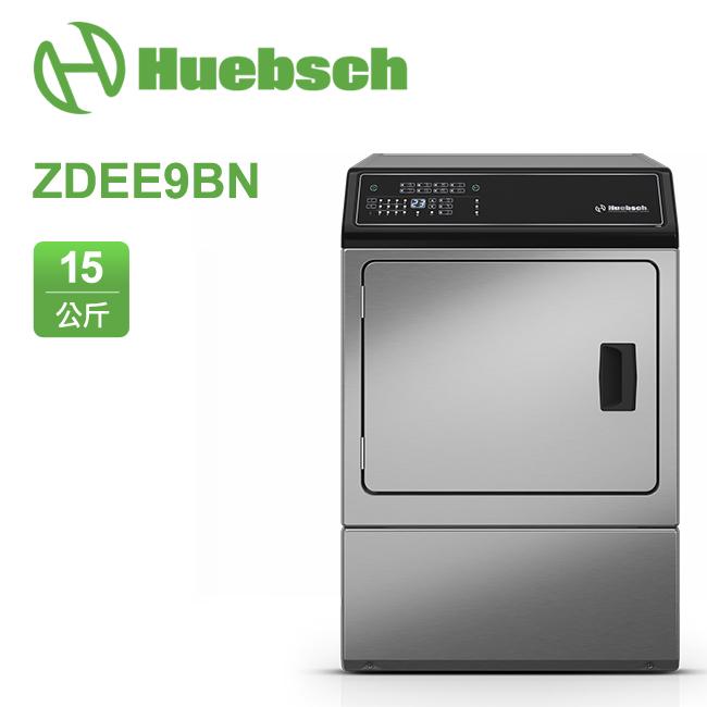 Huebsch優必洗 美式15公斤電力型烘乾機 不鏽鋼色ZDEE9B(N) 送安裝+送尚朋堂清淨機+超商禮券