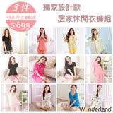 Wonderland 夏日涼爽舒適居家休閒套裝3套組(不挑款/不挑色)