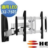 HE 32~75吋LED電視雙臂拉伸式壁掛架(H6041A)