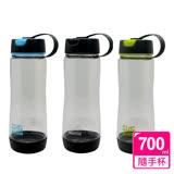 【犀利師】My Water綠動運動水壺700ml