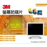 【3M】螢幕防窺片19吋(4:3)TPF19.0