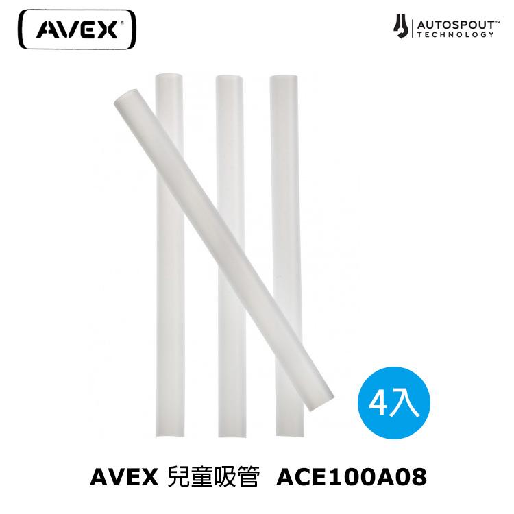 AVEX 兒童吸管ACE100A08  城市綠洲   水壺吸管、不含BPA無毒