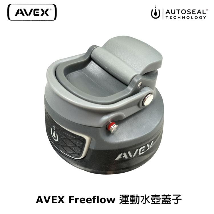 AVEX Freeflow 水壺蓋子73040  城市綠洲