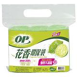 ★買一送一★OP花香環保分解袋-檸檬(小)