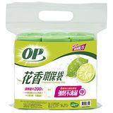 ★買一送一★OP花香環保分解袋-檸檬(中)