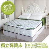 【YUDA】凱薩 厚度30cm 天然乳膠 二線 3.5*6.2尺標準單人 獨立筒床墊/彈簧床墊