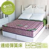【YUDA】紫醉金迷 硬式2.6mm 天然乳膠 二線 6*6.2尺雙人加大 連結式 硬式 床墊/硬床/彈簧床