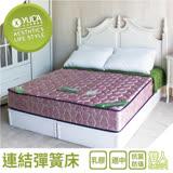 【YUDA】紫醉金迷 硬式2.6mm 天然乳膠 二線 5*6.2尺標準雙人 連結式 硬式 床墊/硬床/彈簧床