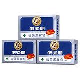 依必朗抗菌潔膚皂100g*3