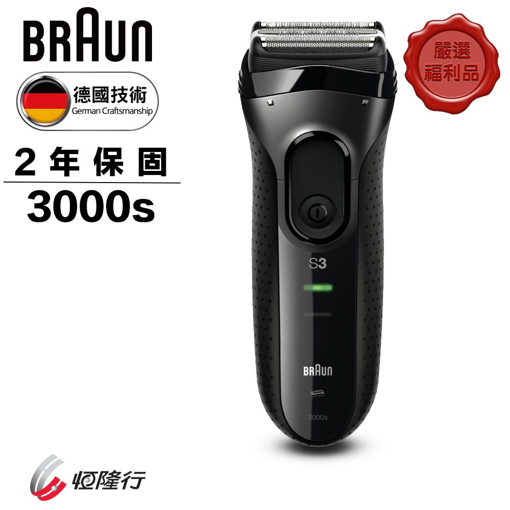 ▼福利品【德國百靈BRAUN】Series3電鬍刀3000s-黑