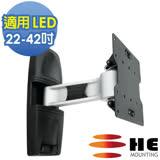 HE 22~42吋薄型電視單節拉伸式壁掛架(H120AR)