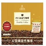 宏醫PFAR益生菌咖啡(10包/盒)