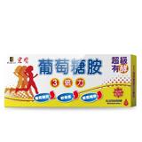 宏醫 超級有酵葡萄糖胺單盒(20杯/盒)