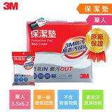 【3M】保潔墊包套平單式(單人)+保潔墊枕套