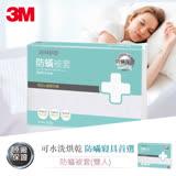 3M 淨呼吸防蹣棉被套-雙人6×7 (AB2113)